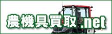 農機具買取.net